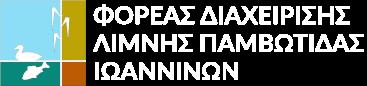 Λογότυπο Φορέα Διαχείρισης Λίμνης Παμβώτιδας Ιωαννίνων